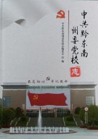 一手正版现货 中共黔东南州委党校志 贵州大学 9787569102406