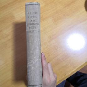 a treatise on the mathematical theory of elasticity弹性数学理论 品相极佳  内页几乎全新  孤本 美国原版 牛津大学出版社 民国旧书