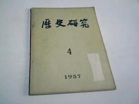 历史研究1957.4