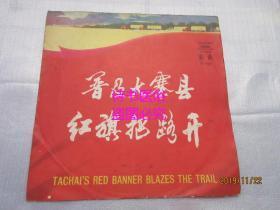 黑胶唱片:普及大寨县,红旗把路开