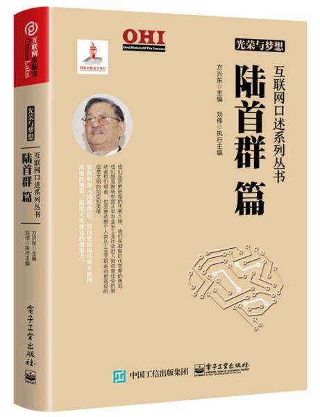 光荣与梦想·互联网口述系列丛书:陆首群篇