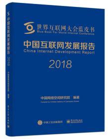 中国互联网发展报告 20189787121354403电子工业中国网络空间研究院 编著