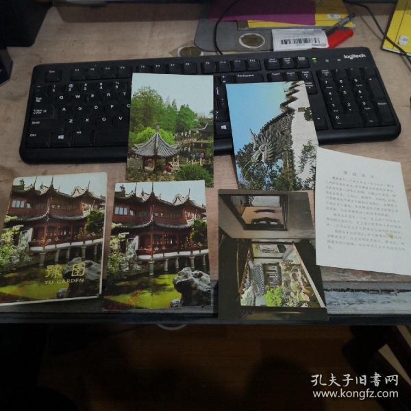 明信片:豫园 《4张+简介》  上海人民美术出版社 101-5号柜