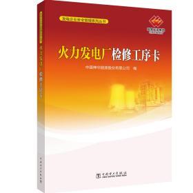 发电企业安全管理系列丛书火力发电厂检修工序卡