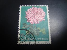 邮票   特44  菊花 (18-17) 信销票