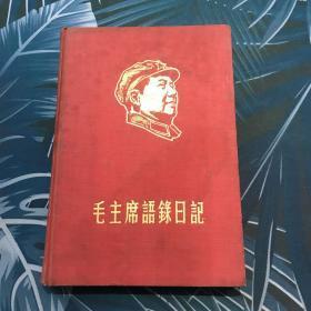 毛主席语录日记