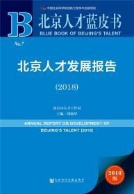 北京人才蓝皮书:北京人才发展报告(2018)