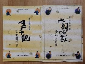 蔡志忠漫画:孟子说--乱世的哲学 、六朝怪谈-奇幻人世间 (2 册合售)