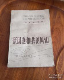 张国焘和我的回忆 3册