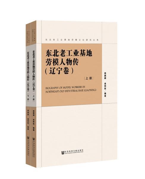 东北老工业基地劳模人物传(辽宁卷)(上下)