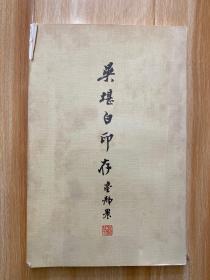 《吴平堪白印存》台静农题(自印本)