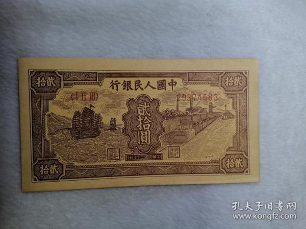 第一套人民币贰拾元纸币 编号29374583