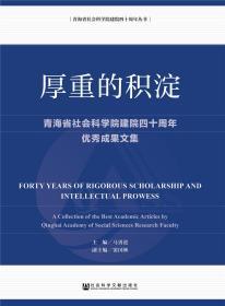 厚重的积淀—青海省社会科学院建院四十周年优秀成果文集