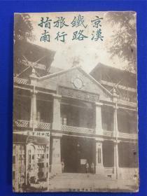民国出版《京汉铁路旅行指南第八期附编目录》一册全,内含《京汉铁路行车时刻并里数票价表》《中华国有铁路客车运输通则》