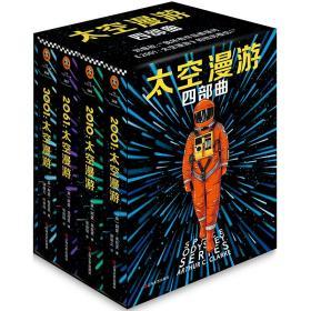"""读客外国小说文库:""""太空漫游""""四部曲  (精装全四册)(科幻三巨头阿瑟·克拉克被公认的至高杰作)"""