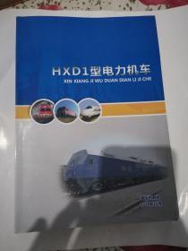 HXD1型电力机车