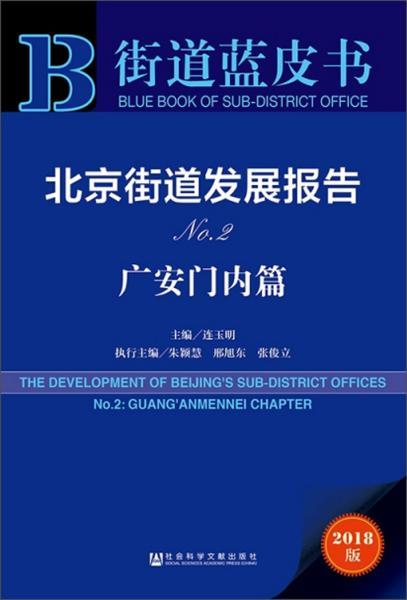街道蓝皮书—北京街道发展报告 .广安门内篇