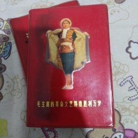 文革笔记本品相好,那有多张杨子荣剧照