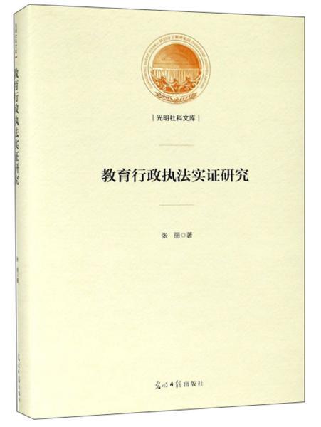 教育行政执法实证研究/光明社科文库