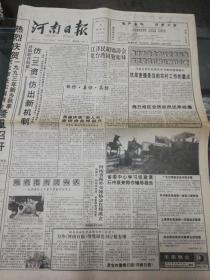【报纸】河南日报 1993年10月8日【商丘地区全民动员抗旱抢播】【河南省海外交流协会在郑州成立】【林业部批准河北建野生动物园】
