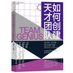 9787220113161-dy-如何创建天才团队