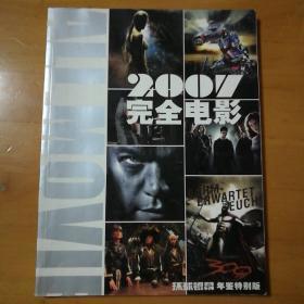 完全电影     2007《环球银幕》年鉴特别版