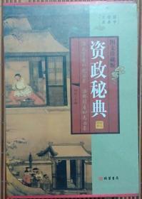 资政秘典(全四卷)