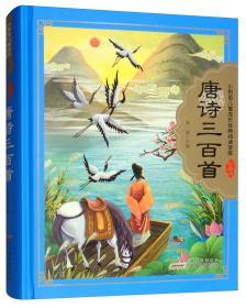 唐诗三百首-珍藏版