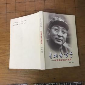 青山无古今 一纪念李成芳百年诞辰)
