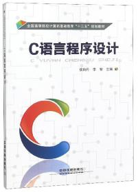 C语言程序设计   版B