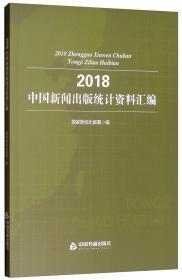 2018中国新闻出版统计资料汇编