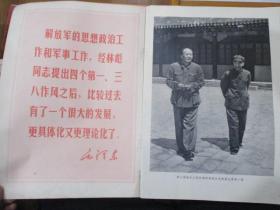 解放军画报 1970年 第4期【一本44页全每一页都有实拍图】【包老保真】【林彪像清晰】
