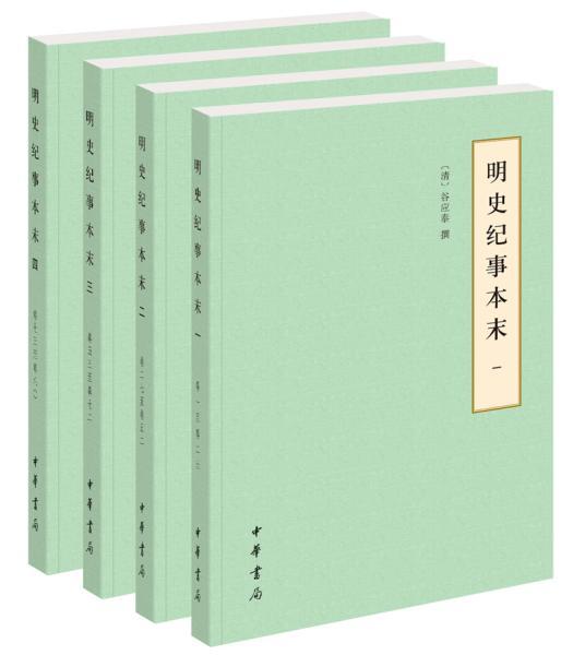 明史纪事本末(历代纪事本末·简体横排本·全4册)