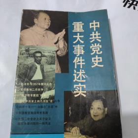 中共党史重大事件述实