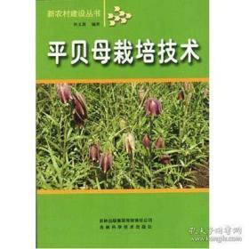 平贝母栽培技术