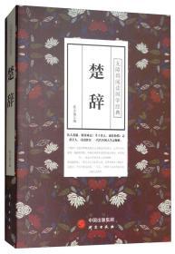 楚辞/无障碍阅读国学经典