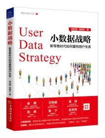 小数据战略 新零售时代如何重构用户关系