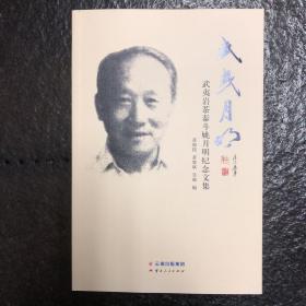 武夷月明:武夷岩茶泰斗姚月明纪念文集