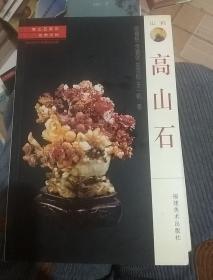 寿山石常识·名贵石种:高山石 正版新书
