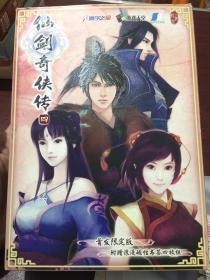 仙剑奇侠传四 游戏盘(3安装盘+使用手册 激活卡)