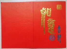 【贺敬之旧藏】原山西省委书·记李立功及夫人谢彬将军致贺敬之毛笔签名贺卡