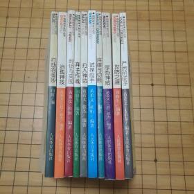 f围棋战术技巧丛书全10册