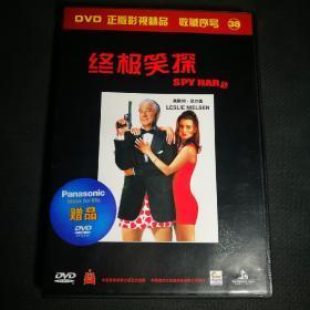 电影DVD终极笑探(1碟装)