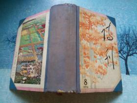 诗刊(1976年1-12期全 ) 内有毛主席交陈毅的信件