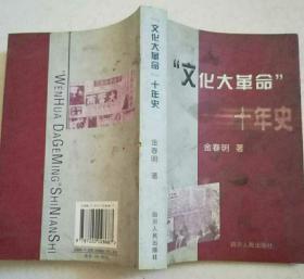 文化大革命   十年史