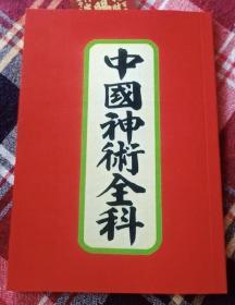 民间道家法术 中国神术全科 茅山惩制恶人神术五雷法照水碗神术等