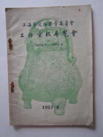 上海市文物保管委员会工作汇报展览会简介(1957年)