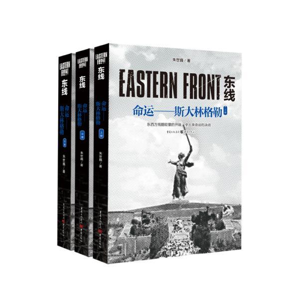 东线:斯大林格勒:东西方残酷较量的开端 全人类命运的决战:命运(全3册)