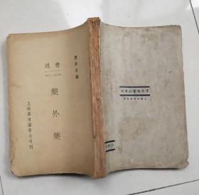 民国新文学:《集外集》鲁迅著最早版本,群众图书公司,民国24年初版本。道林纸印刷。