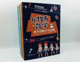 万物有数学8册